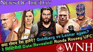 Roman Reigns Lose?? Rey Mysterio Return|| Extreme Rules || Goldberg vs Roman reigns