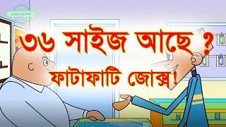 Bangla New Funny Dubbing Video 2018 | Bangla Funny Video | New Bangla Jokes Video | Two Idiots