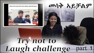"""""""መሳቅ ኣይቻልም"""" FUNNY ETHIOPIAN AND ERITREAN TRY NOT TO LAUGH CHALLENGE(PART 1)"""