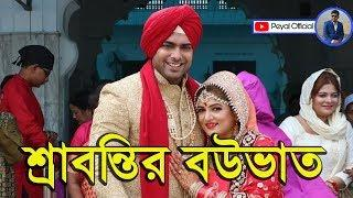 শ্রাবন্তির বউভাত Srabonti's Marriage Reception BANGLA FUNNY DUBBING PEYAL OFFICIAL SRABONTI JEET DEV