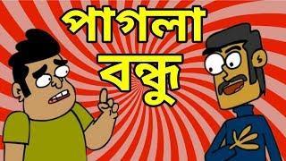 New Dailog Bangla Funny Cartoon Jokes | Friend Talkies | New Funny Videos 2018