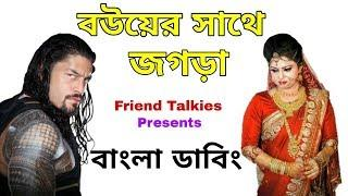 Wife Bangla Funny Dubbing | Wwe Bangla Funny Dubbing | New Bangla Dubbing 2018 | Friend Talkies