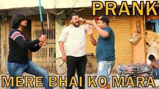 MERE BHAI KO MARA PRANK | PRANK IN INDIA | BY VJ PAWAN SINGH