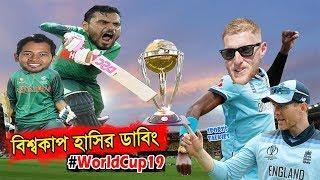 Bangladesh vs England 2019 World Cup Funny Dubbing, Mashrafe Mortaza, Ben Stokes, Shakib, Morgan