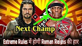 Roman Reigns Vs Bobby Lashley | Roman Reigns Lost The Match। Extreme Rules 2018 ||