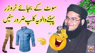 Pent Shirt Pehnny Walo ki Class By Molana Nasir Madni 2018 funny Short clip