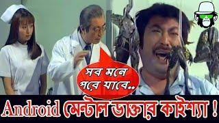 Funny Mental Doctor Kaissa | Bangla Dubbing 2018