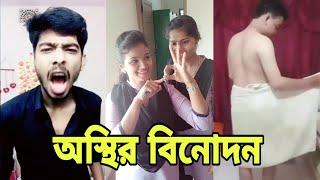 Non-srop comedy musically in bangla new tiktok funny videos bangla funny video 2018 by hasir Raja