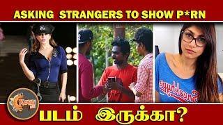 Asking Strangers To Show P*rn | Prank Show #022 | Kovai 360