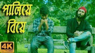 Funny video | 4K | Bangla Funny Video 2019 | Paliye Biye | Dr Lony Funny Videos