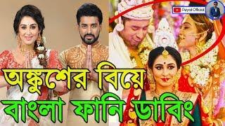 অঙ্কুশ ঐন্দ্রিলার বিয়ে || ONKUSH OINDRILA MARRIAGE || BANGLA FUNNY DUBBING #PEYAL OFFICIAL | MIMI