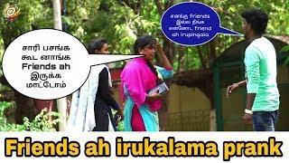 Friends Ah Irukalama prank| Friendship day special bumbershoot pranks|#friendship day|#best friends