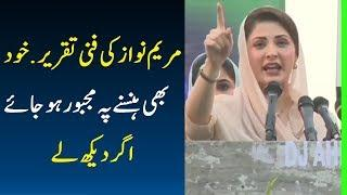 maryam nawaz funny speech | maryam nawaz funny video