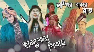 হাস্যকর বিবাহ | Worst Funny Marriage Ever | Bangla Funny Video 2018 | Bitik BaaZ