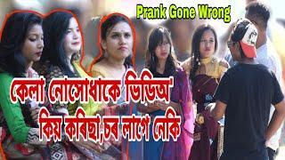 Prank Gone Wrong||Pandu College/Saraighat College/North Guwahati college ||Guwahati prank star