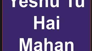 Yeshu Tu Hai Mahan | Christian Gospel Soundtracks | Top Ten Christian Praise Songs |