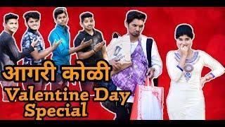 AGRI VALENTINE DAY SPECIAL VIDEO 2019 | FUNNY VALENTINE DAY | AGRI KOLI COMEDY | PANVEL VINES