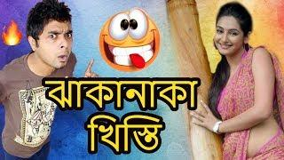 "Happy To Disturb ???????????? ""ঝাকানাকা খিস্তি-Jhakanaka Khisti"" 