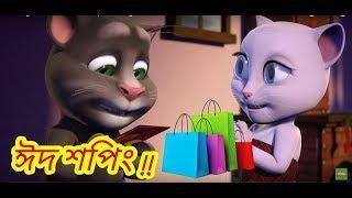 ঈদ শপিং Bangla Funny Video | Bangla Talking Tom & Angela Funny Video 2018 | Eid Special