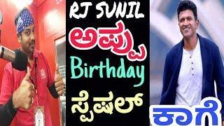 RJ SUNIL - PUNEETH RAJKUMAR birthday | special kaage / funny prank calls