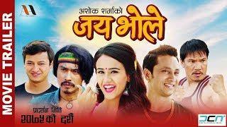 """JAI BHOLE""- Nepali Movie Official Trailer    Saugat Malla, Khagendra Lamichhane, Swastima Khadka"