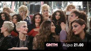 Greece's Next Top Model 2018 Trailer Τρίτη 11/12/18