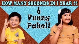 MAJEDAR PAHELIYAN    Funny Paheli in Hindi    General Knowledge    Aayu and Pihu Show