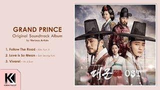 Various Artists - Grand Prince (대군) OST Album / Tracklist / Soundtrack
