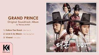 Various Artists - Grand Prince (대군) OST Album / Tracklist / Soundtrack