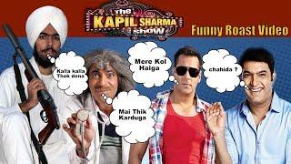Kapil Sharma Show Funny Roast Video | Salman Khan | Dr. Mashoor Gulati | Sidhu | Pahul | Fight