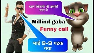 Millind gaba and Talking Tom funny call comedy //Talking tom New funny comedy 2018