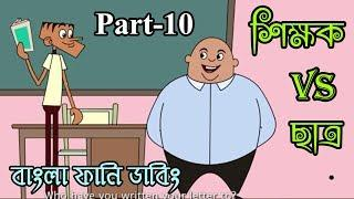 Part 10-এ কেমন ছাত্র-Bangla Funny Jokes | Teacher vs student  | New Bangla Funny Video  2018