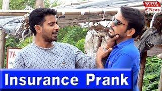 Insurance Prank Gone Wrong | Bhasad News | Pranks In India