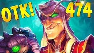 HEARTHSTONE Best Daily FUNNY and WTF Moments 474!