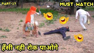 Desi boys must watch bindas comedy / part-17 full funny comedy videos / try not to laughing MKP