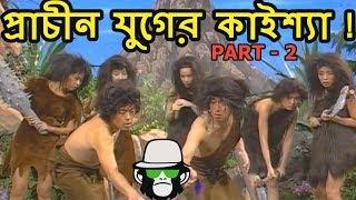 KAISHYA IN JUNGLE | PART 02 | BANGLA FUNNY DUBBING 2018