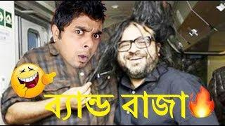 "Happy To Disturb ???????????? "" ব্যান্ড বাজা-BAND BAJA"" | Rj Sayan | Fever FM | Prank calls"