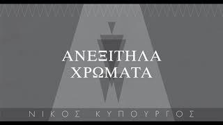Νίκος Κυπουργός - Ανεξίτηλα Χρώματα (The Greek Soundtracks: Music on Stage)