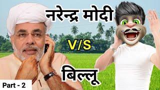 नरेंद्र मोदी & बिल्लू कोमेडी | Narendra modi & Talking tom funny call 2019 | New talking tom comedy
