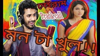 মন টা খুল! - RJ Farhan's New Bangla Prank Call - RJ Farhan Show