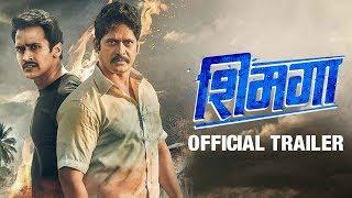 Shimmgga | Official Trailer | Marathi Movie 2019 | Bhushan Pradhan, Rajesh Shringarpure | 15th March
