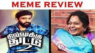 DHILLUKU DHUDDU 2 MOVIE REVIEW   Santhanam   Rambhala   Shabir   Madras Prank