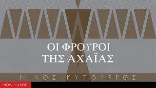 Νίκος Κυπουργός - Οι Φρουροί της Αχαϊας (The Greek Soundtracks: Music on Stage)