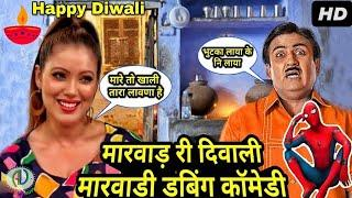 Diwali 2018 Special Marwadi Comedy | Latest Jethalal and Babita Funny Marwadi Dubbing Comedy | TMKOC