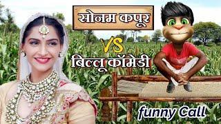 सोनम कपूर V/S बिल्लू कॉमेडी Sonam Kapoor Very funny Call vs talking tom sonam kapoor new song