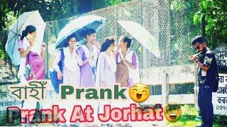 Bahi Prank|| Prank at Jorhat||Assamese Prank video || Prank by jolprotim||Sibsagar prank Tv/ Dhoduwa