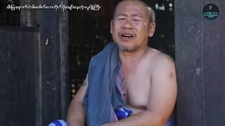 ဓါးျမလာတိုက္ဖို႕ ေမ်ာ္ေနတဲ့ လူပ်ိဳၾကီး/Official/Funny/Myanmar/2019