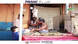 | Tandoor Wala Prank | By Nadir Ali & Asim Sanata In | P4 Pakao | 2018