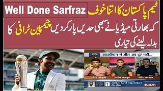 Indian Media Funny Reporting || Pak Team Se Champion Traphoy Ka Badla Lene Ko Tayar