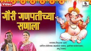 Gauri Ganpatichya Sanala - Ganesha Song - Ganpati Song - Sumeet Music